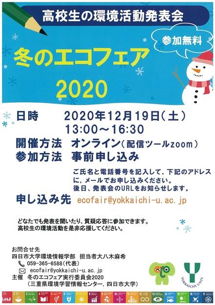 冬のエコフェア2020