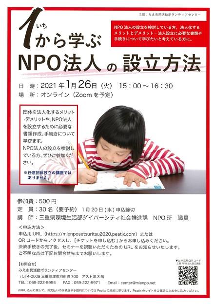 NPO法人の設立方法