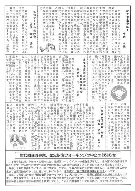 広報いなこNo357-2