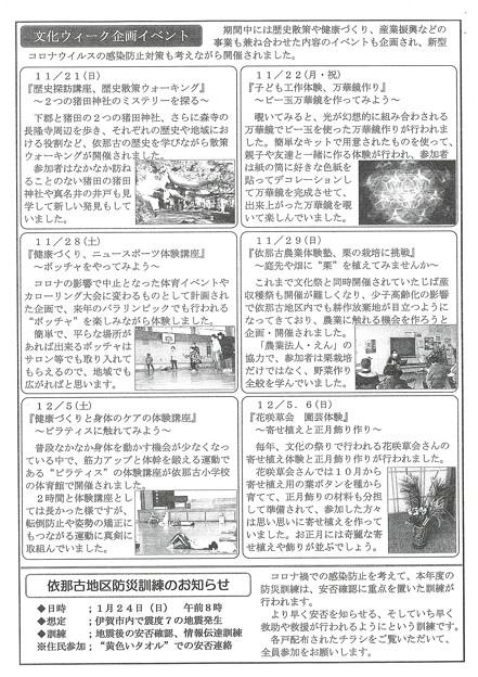 広報いなこNo358-2