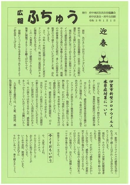 広報ふちゅうR3.1.1.-1