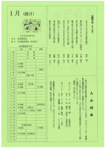 広報ふちゅうR3.1.1.-2