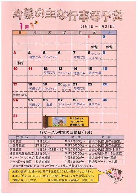 広報ふるやまR3.1.1-3