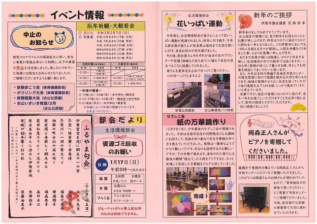 広報ふるやまR3.1.1-2