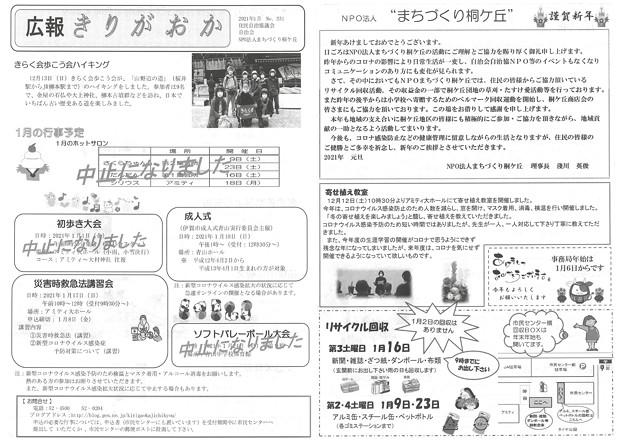 広報きりがおかNo331-2