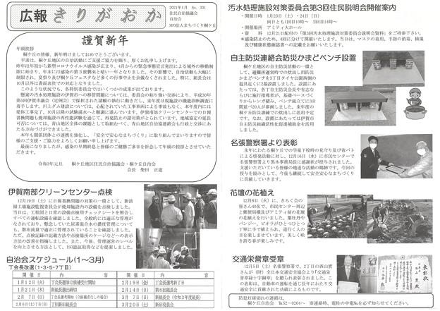 広報きりがおかNo331-1