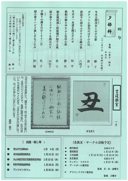 広報ひじきNo2-103