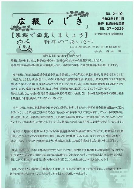 広報ひじきNo2-101