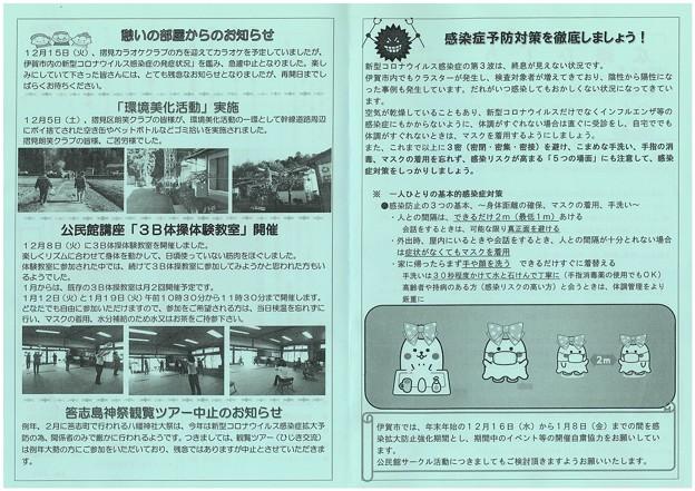 広報ひじきNo2-102