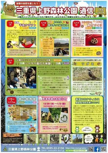 上野森林公園通信1