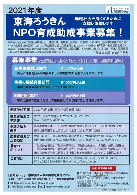 東海ろうきんNPO育成助成