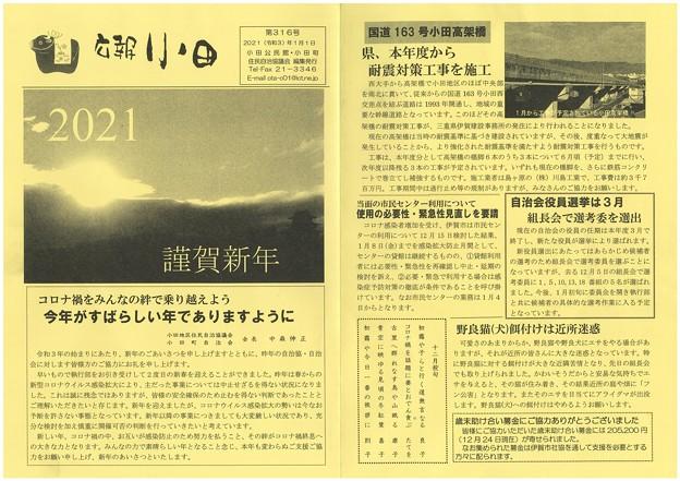 広報小田第316号