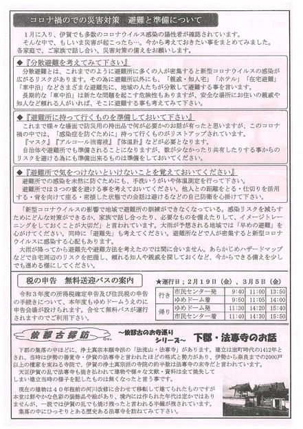 広報いなこNo359-2