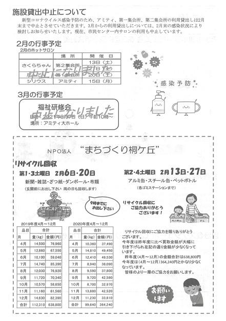 広報きりがおかNo332-2