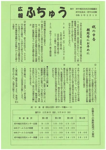 広報ふちゅうR32.1-1