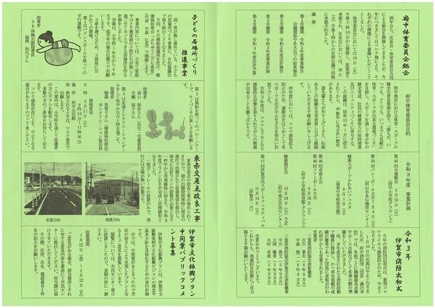 広報ふちゅうR32.1-2