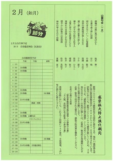 広報ふちゅうR32.1-3