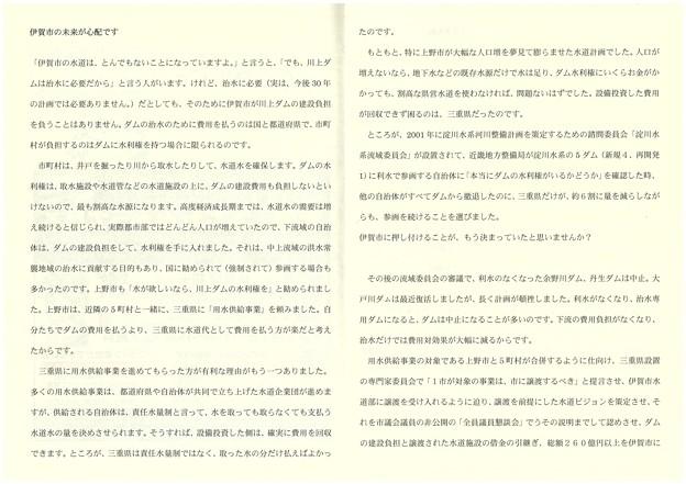 伊賀・水と緑のたよりNo126-2