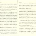 Photos: 伊賀・水と緑のたよりNo126-2