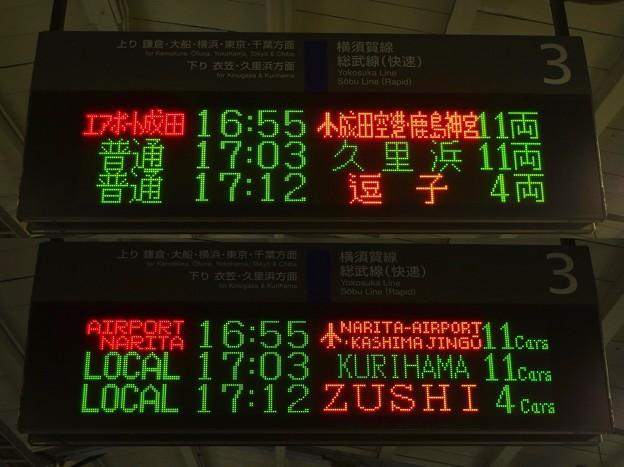 横須賀線横須賀駅3番線 エアポート成田電光掲示板