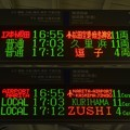 Photos: 横須賀線横須賀駅3番線 エアポート成田電光掲示板