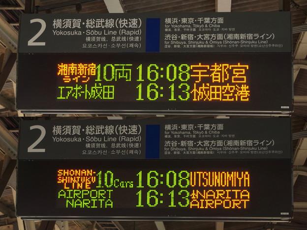 横須賀線鎌倉駅2番線 エアポート成田電光掲示板