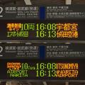 Photos: 横須賀線鎌倉駅2番線 エアポート成田電光掲示板