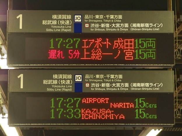 横須賀線新川崎駅1番線 エアポート成田電光掲示板