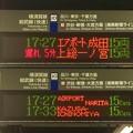Photos: 横須賀線新川崎駅1番線 エアポート成田電光掲示板