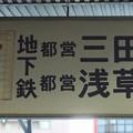 Photos: 都営地下鉄三田駅入り口案内