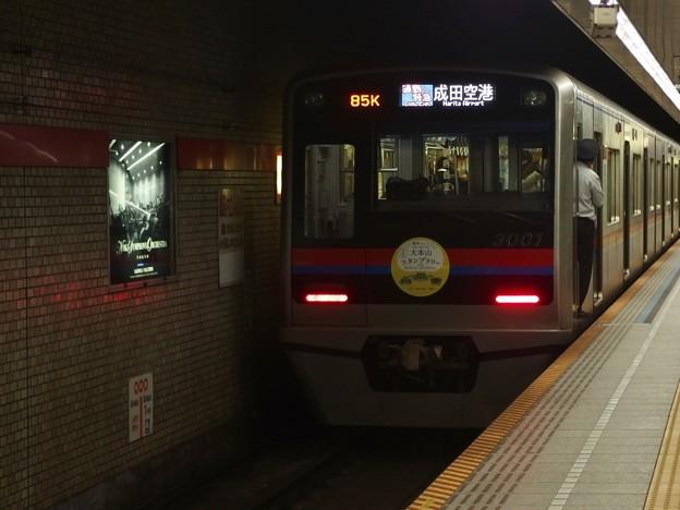 都営浅草線泉岳寺駅4番線 京成3001F通勤特急成田空港行き前方確認