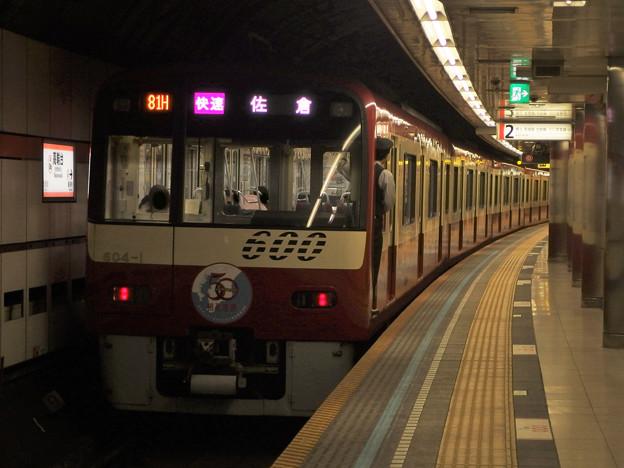 都営浅草線高輪台駅2番線 京急604F(直通50周年HM)快速佐倉行き前方確認