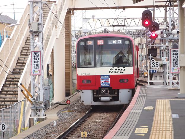 京成本線高砂駅1番線 京急607Fアクセス特急三崎口行き後方よし