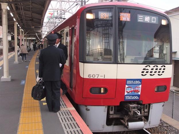 京成本線高砂駅1番線 京急607Fアクセス特急三崎口行き乗務員交代