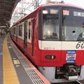 京成本線高砂駅1番線 京急607Fアクセス特急三崎口行き