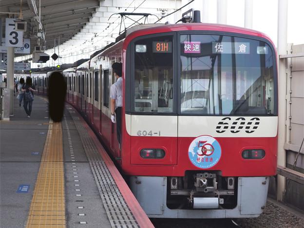 京成線青砥駅3番線 京急604F(相互直通50周年記念HM)快速佐倉行き前方確認