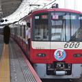 Photos: 京成線青砥駅3番線 京急604F(相互直通50周年記念HM)快速佐倉行き前方確認