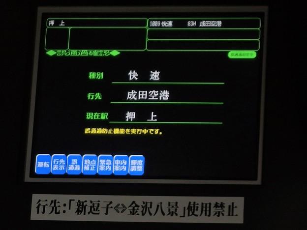 誤通過確認モニター 京急1009F快速成田空港行き