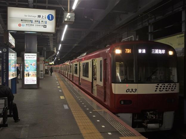 京成押上線青砥駅1番線 京急1033F普通三浦海岸行き
