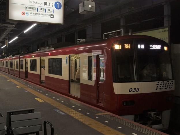 京成押上線青砥駅1番線 京急1033F普通三浦海岸行き(2)