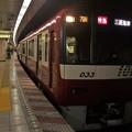 Photos: 都営浅草線浅草橋駅1番線 京急1033F特急三浦海岸行き