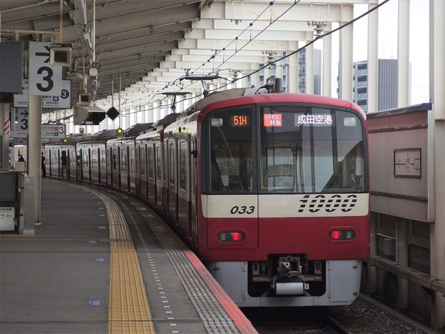 京成線青砥駅3番線 京急1033Fアクセス特急成田空港行き前方確認