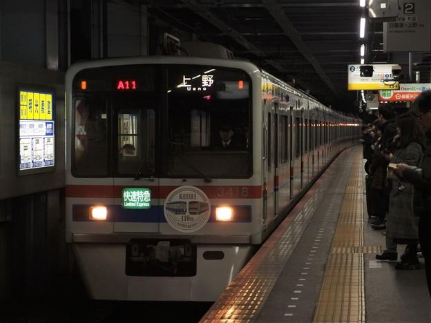 京成線青砥駅2番線 京成3418F(50周年HM)快速特急上野行き進入