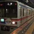 Photos: 京成線青砥駅2番線 京成3418F(50周年HM)快速特急上野行き