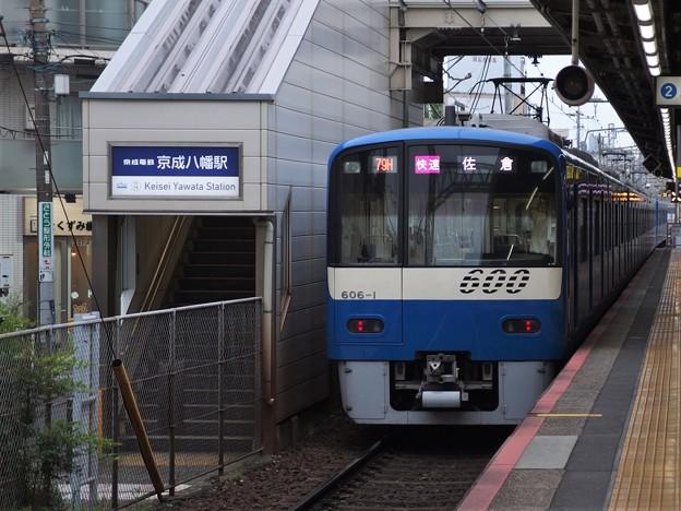 京成本線八幡駅2番線 京急606F快速佐倉行き前方確認(2)