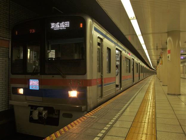 都営浅草線東銀座駅2番線 京成3758F通勤特急京成成田行き