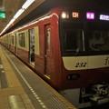Photos: 都営浅草線高輪台駅2番線 京急1225F快速成田空港行き