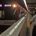 Photos: 都営浅草線泉岳寺駅3番線 京急1225F快速成田空港行き乗務員交代