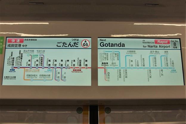 次は五反田 京急Sic車快速成田空港行きLCD