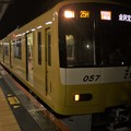 Photos: 京成線高砂駅1番線 京急1057Fアクセス特急金沢文庫行き(2)